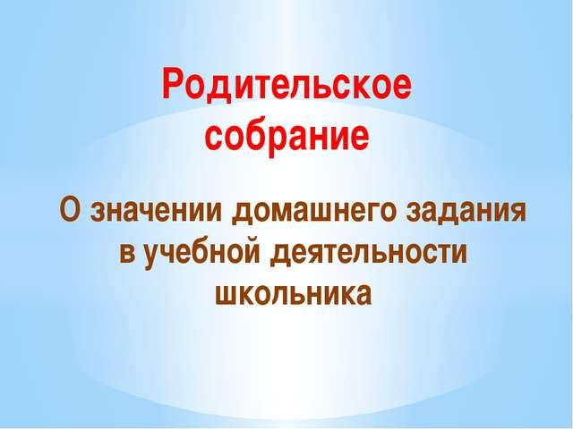 О значении домашнего задания в учебной деятельности школьника Родительское со...