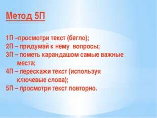 Метод 5П 1П –просмотри текст (бегло); 2П – придумай к нему вопросы; 3П – поме