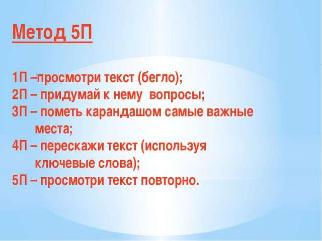 Метод 5П 1П –просмотри текст (бегло); 2П – придумай к нему вопросы; 3П – поме...