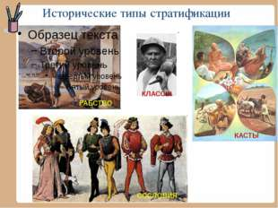 Исторические типы стратификации РАБСТВО КАСТЫ КЛАССЫ СОСЛОВИЯ