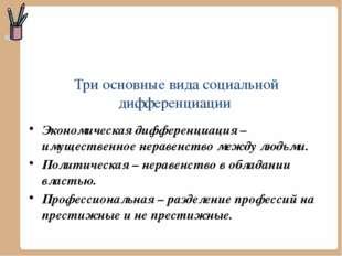 Три основные вида социальной дифференциации Экономическая дифференциация – им