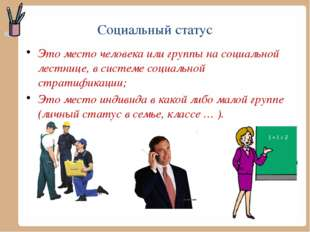 Социальный статус Это место человека или группы на социальной лестнице, в сис