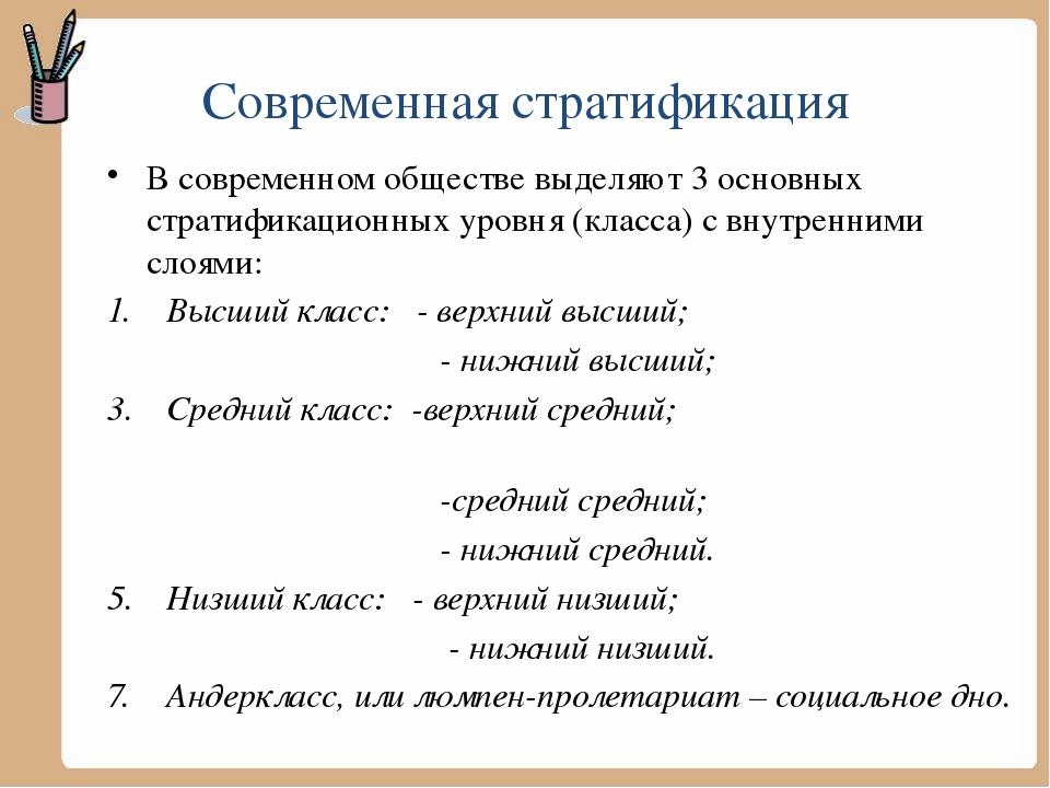 Современная стратификация В современном обществе выделяют 3 основных стратифи...
