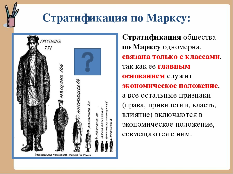 Стратификация по Марксу: Стратификация общества по Марксу одномерна, связана...