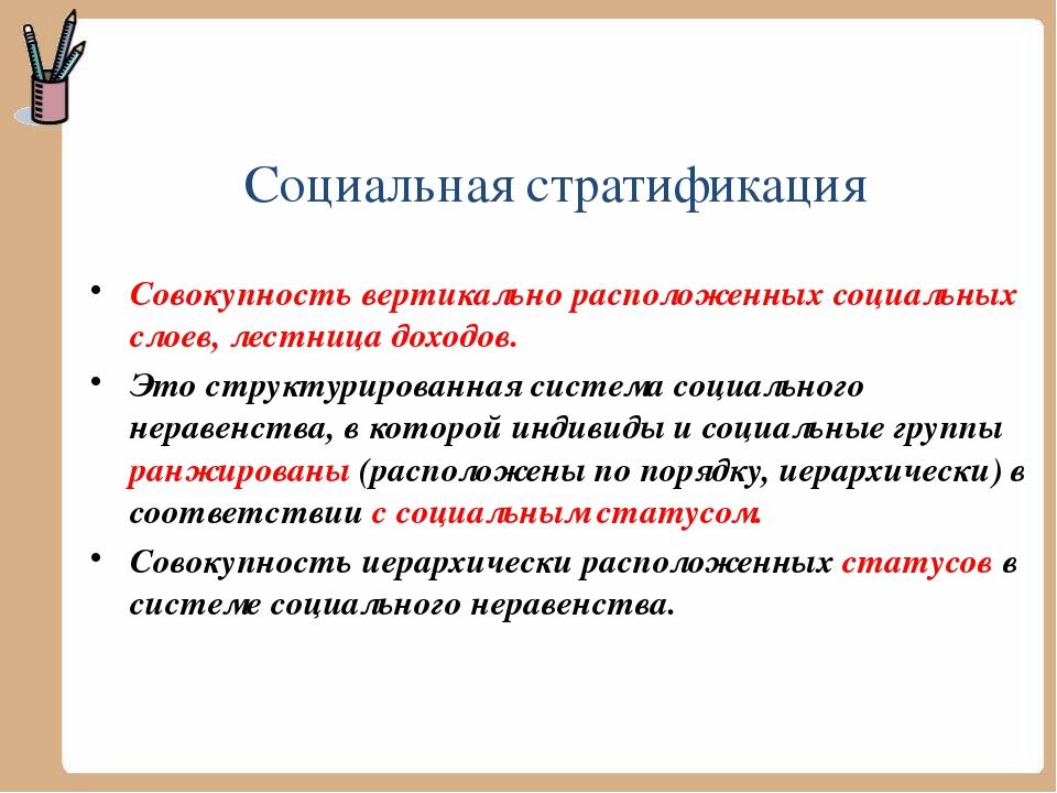 Социальная стратификация Совокупность вертикально расположенных социальных сл...