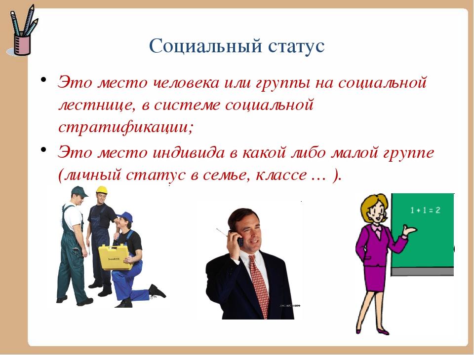Социальный статус Это место человека или группы на социальной лестнице, в сис...
