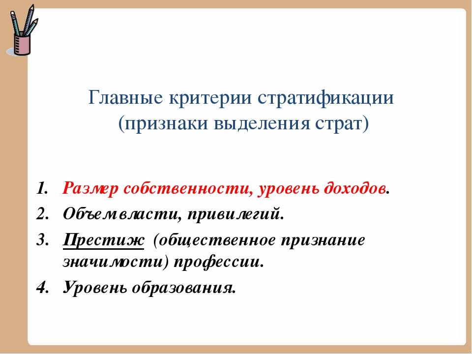 Главные критерии стратификации (признаки выделения страт) Размер собственност...