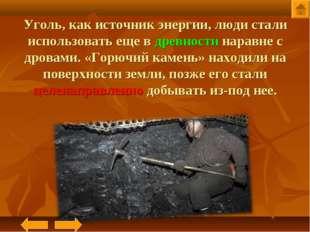 Уголь, как источник энергии, люди стали использовать еще в древности наравне
