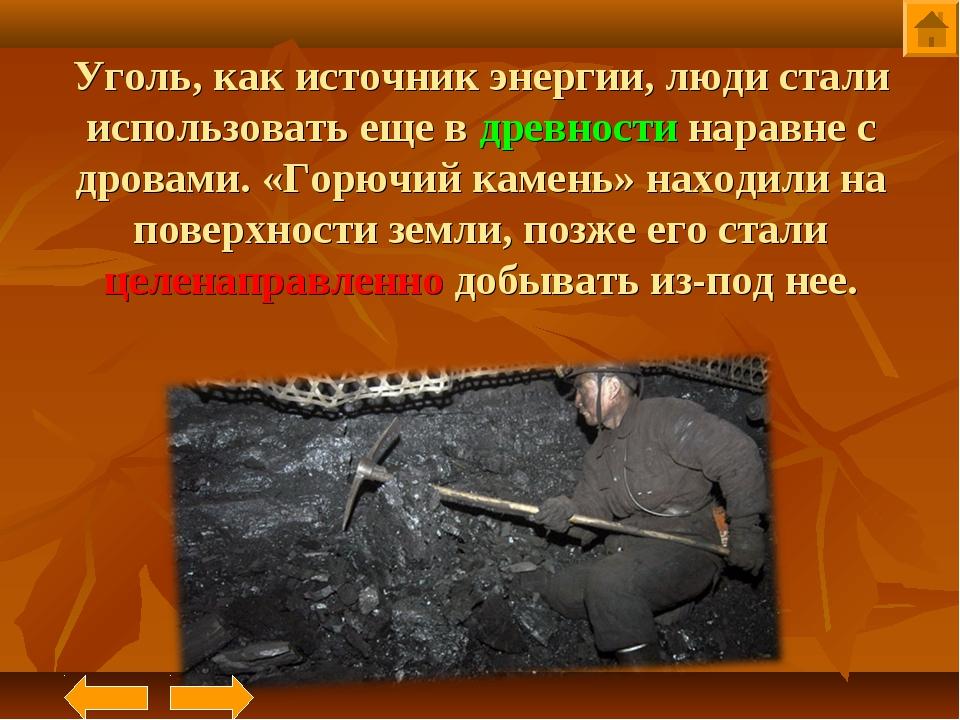 Уголь, как источник энергии, люди стали использовать еще в древности наравне...