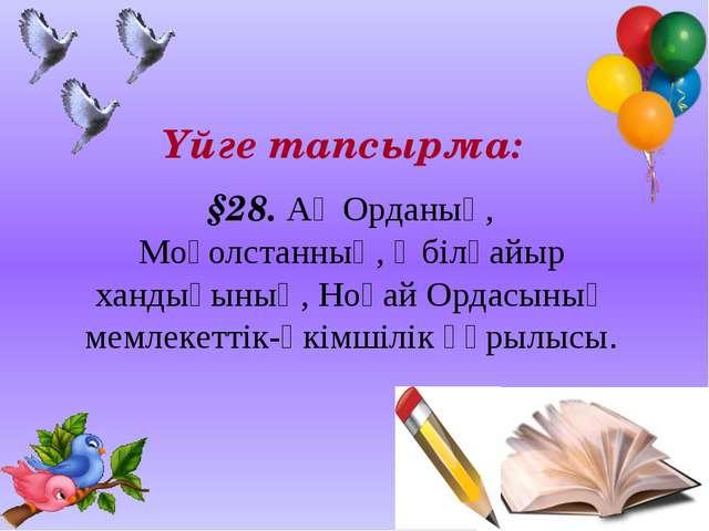 Үйге тапсырма: §28. Ақ Орданың, Моғолстанның, Әбілқайыр хандығының, Ноғай Ор...