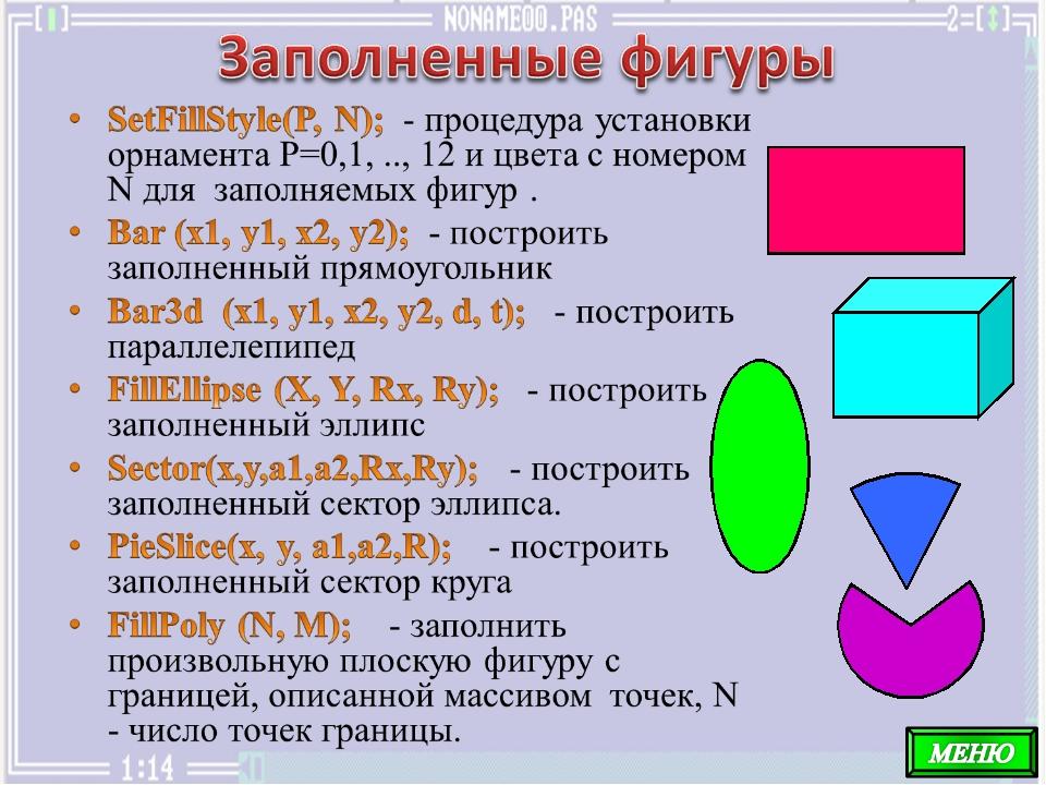 Как сделать цвета в паскале