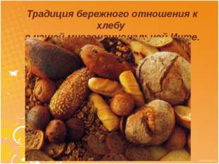 Традиция бережного отношения к хлебу в нашей многонациональной Инте.