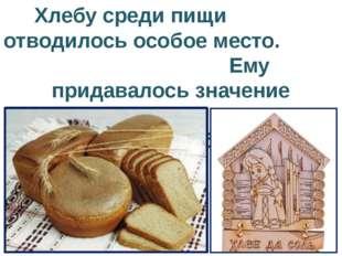 Хлебу среди пищи отводилось особое место. Ему придавалось значение святости,