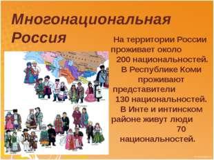 Многонациональная Россия На территории России проживает около 200 национально