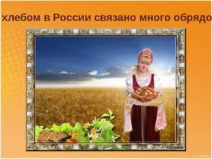 С хлебом в России связано много обрядов.