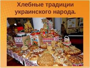 Хлебные традиции украинского народа.