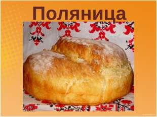 Поляница