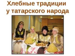Хлебные традиции у татарского народа