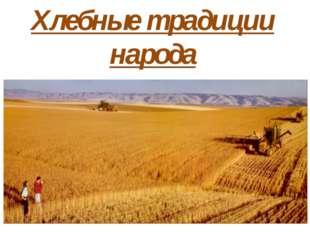 Хлебные традиции народа Молдавии
