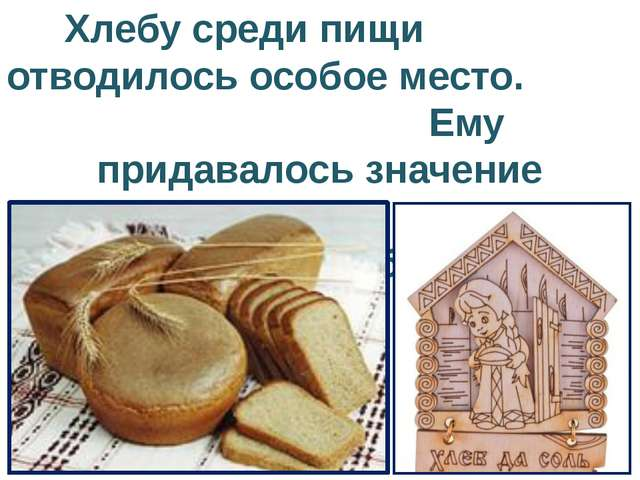 Хлебу среди пищи отводилось особое место. Ему придавалось значение святости,...