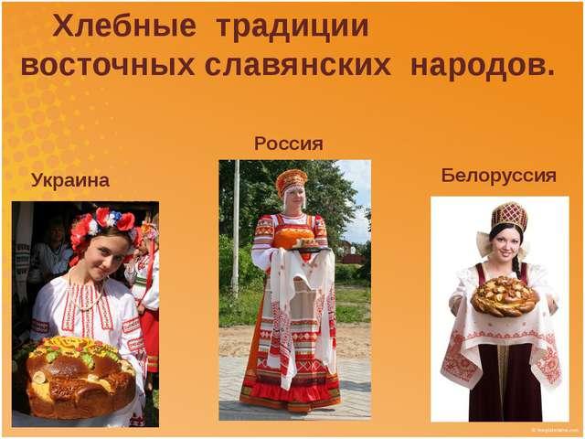 Хлебные традиции восточных славянских народов. Украина Белоруссия Россия