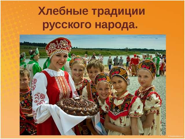 Хлебные традиции русского народа.