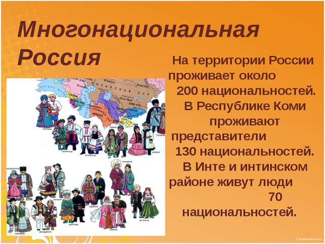 Многонациональная Россия На территории России проживает около 200 национально...