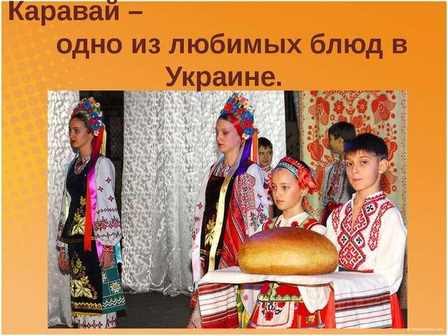 Каравай – одно из любимых блюд в Украине.