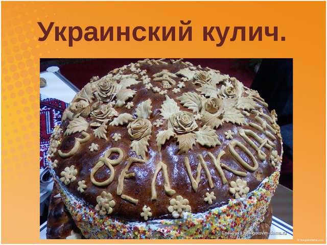 Украинский кулич.