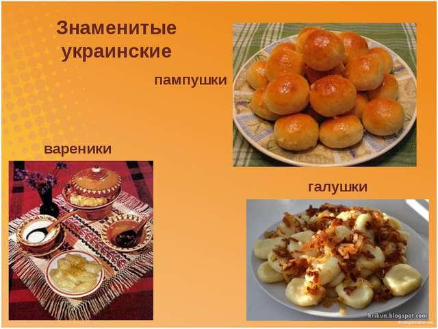 вареники галушки Знаменитые украинские пампушки