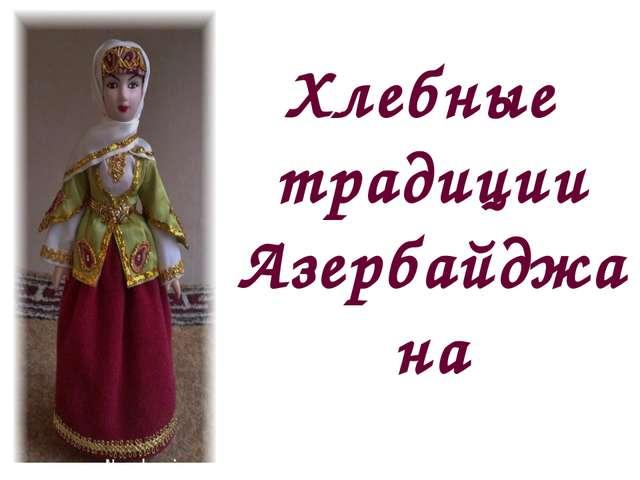 Хлебные традиции Азербайджана