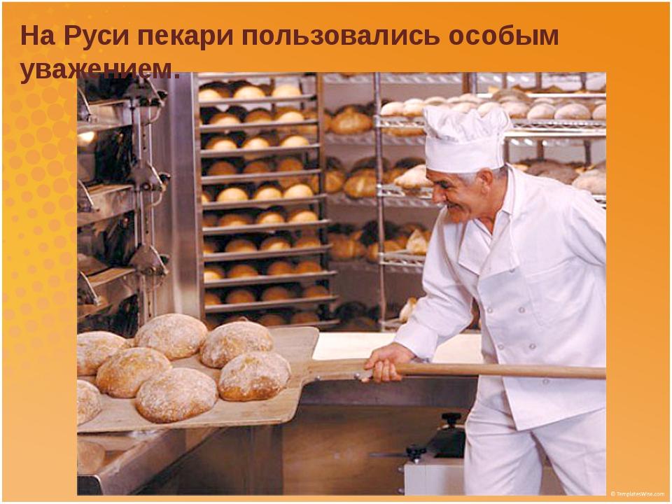 На Руси пекари пользовались особым уважением.