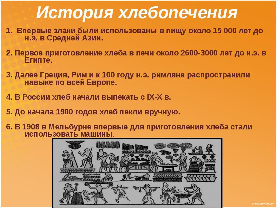1. Впервые злаки были использованы в пищу около 15 000 лет до н.э. в Средней...