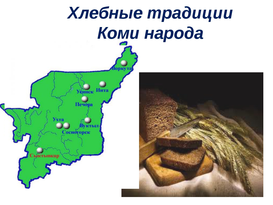 Хлебные традиции Коми народа
