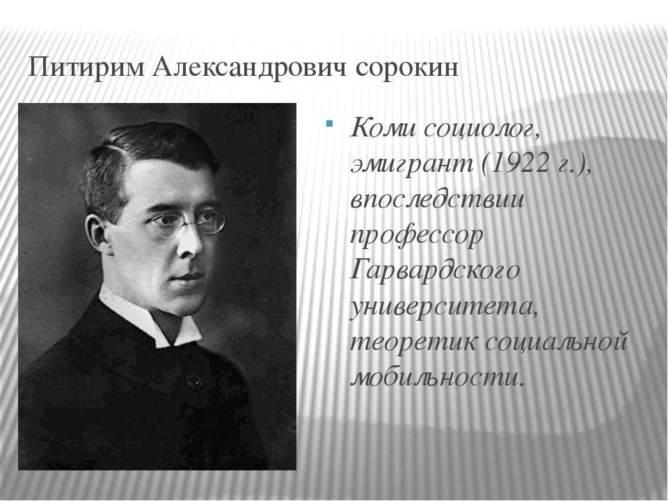 Питирим Александрович сорокин Коми социолог, эмигрант (1922 г.), впоследствии...