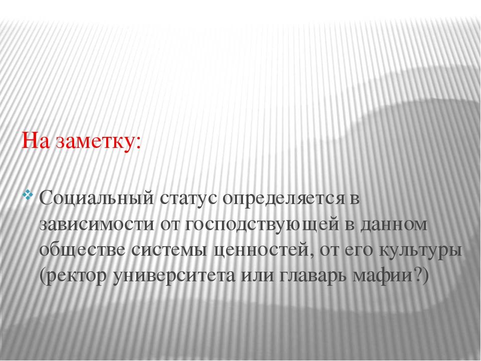 На заметку: Социальный статус определяется в зависимости от господствующей в...