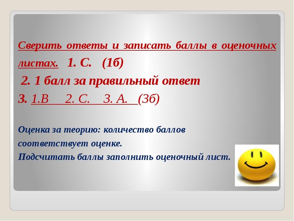 Сверить ответы и записать баллы в оценочных листах. 1. С. (1б) 2. 1 балл за п...