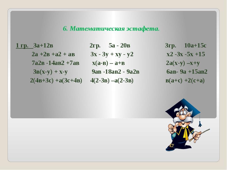 6. Математическая эстафета. 1 гр. 3а+12в 2гр. 5а - 20в 3гр. 10а+15с 2а +2в +а...