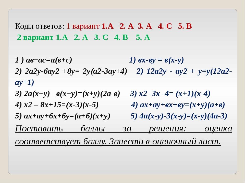 Коды ответов: 1 вариант 1.А 2. А 3. А 4. С 5. В 2 вариант 1.А 2. А 3. С 4. В...