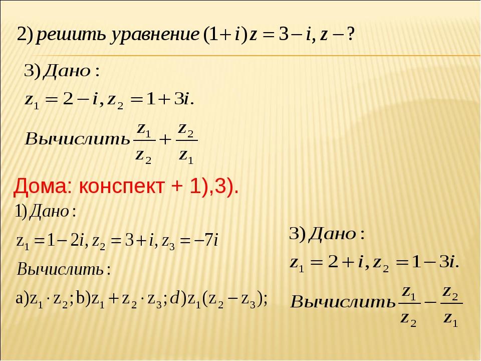 Дома: конспект + 1),3).