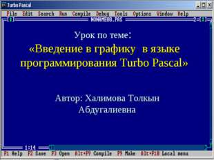 Урок по теме: «Введение в графику в языке программирования Turbo Pascal» Авто