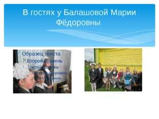 В гостях у Балашовой Марии Фёдоровны