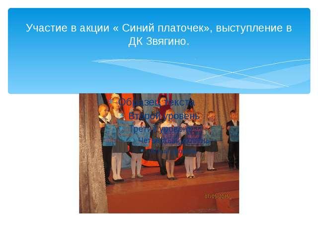 Участие в акции « Синий платочек», выступление в ДК Звягино.