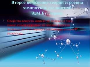 Второе положение теории строения химических соединений А.М.Бутлерова Свойства