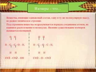 Вещества с одинаковым составом (молекулярной формулой, но разным строением).