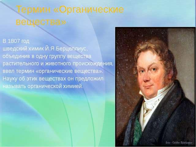 1807 год Шведский химик Й.Я.Берцеллиус Объединил в одну группу вещества расти...