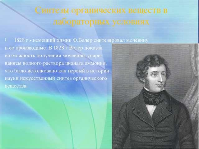 1828 г.- немецкий химик Ф.Велер синтезировал мочевину и ее производные. В 182...