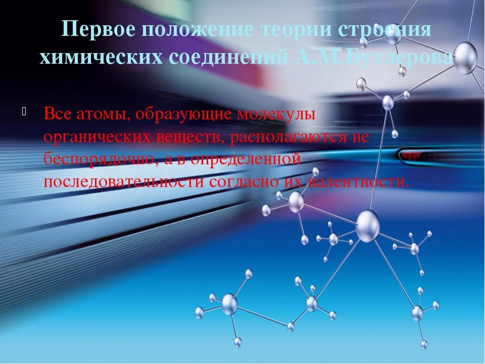Атомы в молекулах органических веществ соединяются согласно их валентности. П...