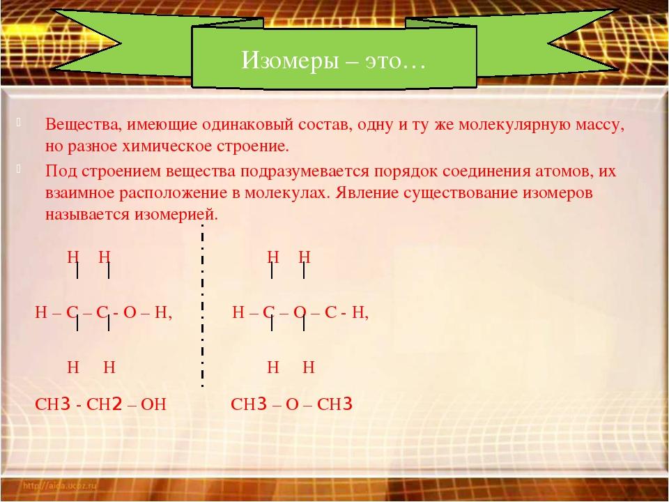 Вещества с одинаковым составом (молекулярной формулой, но разным строением)....