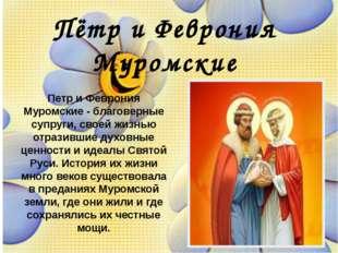 Петр и Феврония Муромские - благоверные супруги, своей жизнью отразившие духо